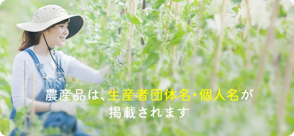農産品は、生産者団体名・個人名が掲載されます