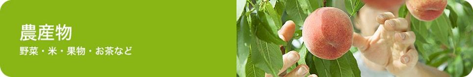農産物(野菜・米・果物・お茶など)