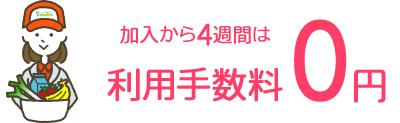 ご利用スタートから4週連続個配料0円